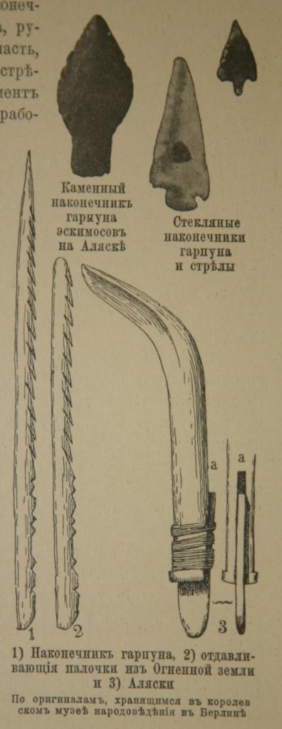 инструмент для скалывания кромки на кремниевых пастинах.